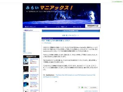 PS4 任天堂 マイクロソフト イタリアに関連した画像-02