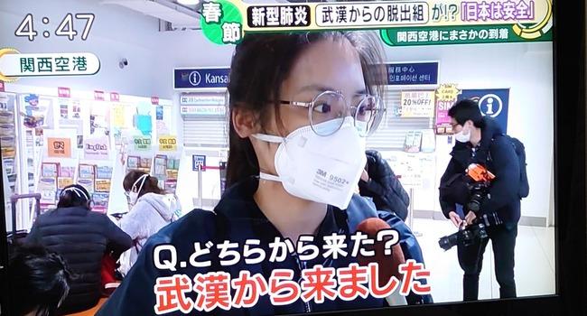 【新型肺炎】武漢から来日した中国人「安全のため日本に来た、症状があったら日本の病院に行きます」