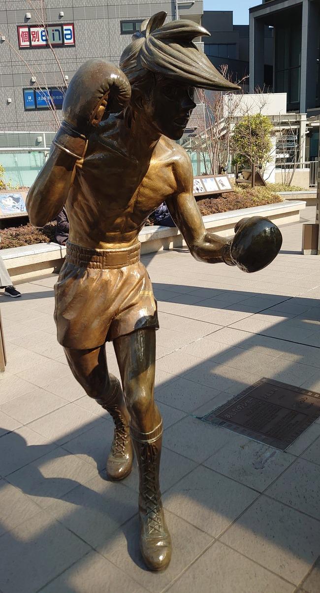矢吹丈 あしたのジョー 銅像 ボディーブロー 大泉学園に関連した画像-02