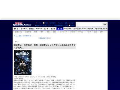 山田孝之3D 映画 カンヌ映画祭に関連した画像-04