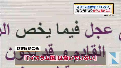 イスラム国 ISISに関連した画像-01