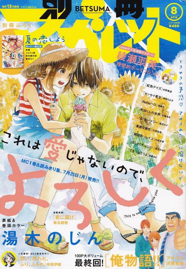 news_xlarge_betsuma_1608