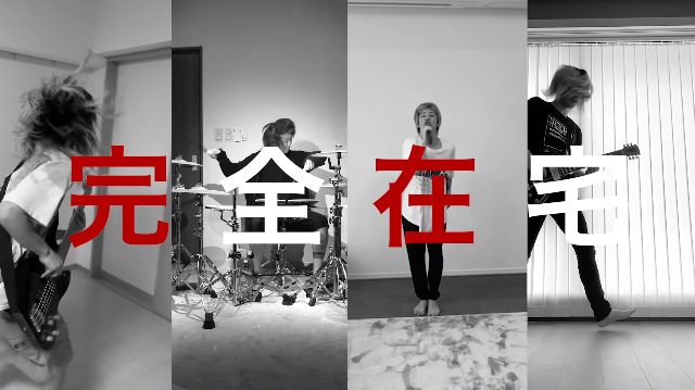 ONEOKROCK ワンオク 完全感覚Dreamer 完全在宅Dreamer 自粛 新型コロナウイルスに関連した画像-01