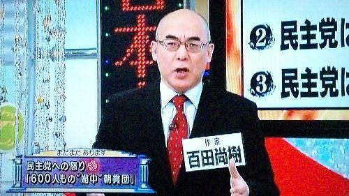 百田尚樹 殺害予告に関連した画像-01