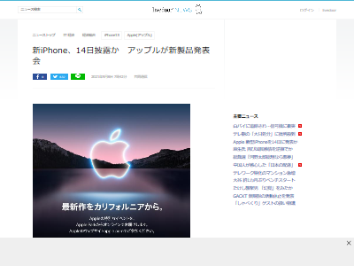 Apple新製品発表会2021年に関連した画像-02