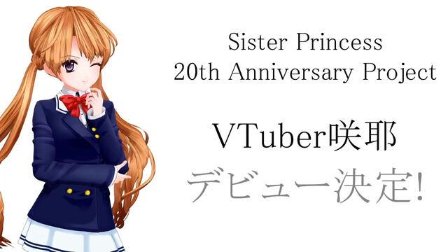 シスター・プリンセス 咲耶 VTuberに関連した画像-01