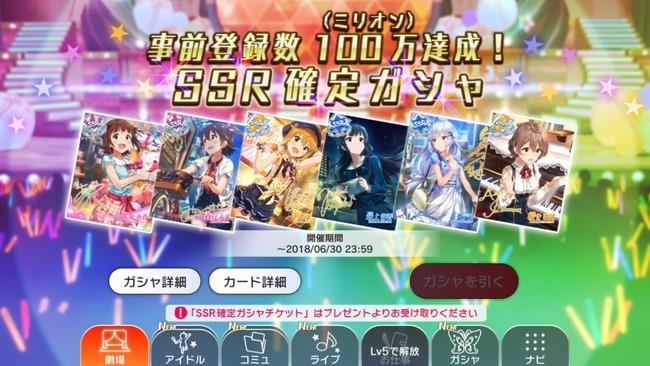 スマホゲー 音ゲー アイドルマスター ミリオンライブ!シアターデイズ ミリシタ 正式サービス SSRに関連した画像-03
