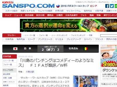 サッカー 日本代表 ゴールキーパー 川島 批判 酷評に関連した画像-03
