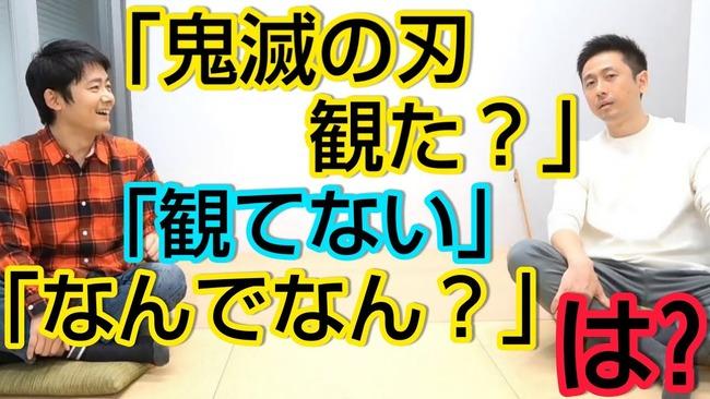 ロザン 宇治原史規 鬼滅の刃 押し付け 違和感に関連した画像-01