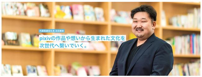 pixiv ピクシブ 社長 セクハラ アイドル 永田寛哲 虹のコンキスタドールに関連した画像-03