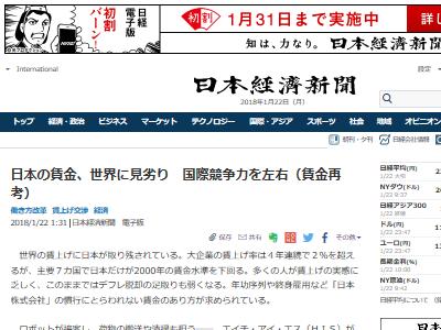 日本 世界 賃金 経済に関連した画像-02