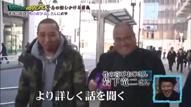 性の喜びおじさん テレビ出演に関連した画像-02