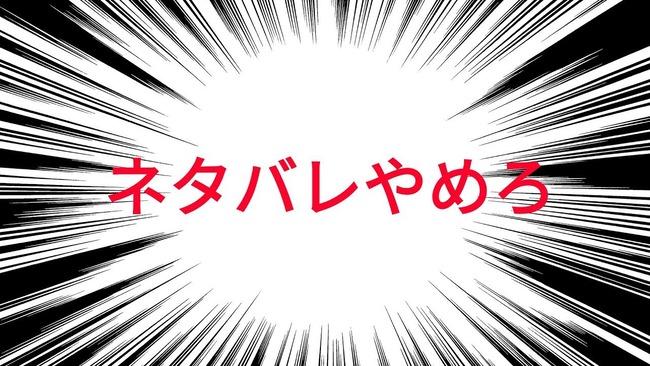 ジャンプ 漫画 ネタバレ 本誌派 単行本派に関連した画像-01