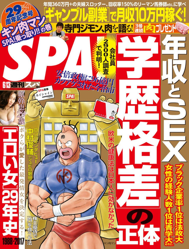 news_xlarge_SPA