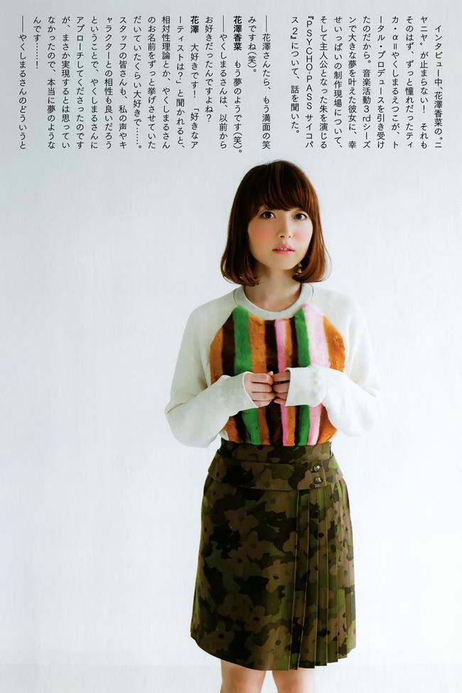 ポプテピピック 新作スペシャル 花澤香菜 私服 ダサい 自虐に関連した画像-09