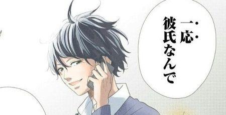 少女漫画 彼氏 ストーカー LINE漫画 嘘にも恋がいるに関連した画像-01