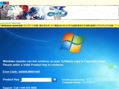 偽 ウインドウズアップデート Windows10 詐欺 ランサムウェア 隠しコマンド 金銭 要求に関連した画像-02