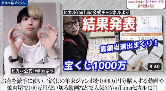 文春砲 YouTuber ユーチューバー ヒカル ネットセクハラに関連した画像-03