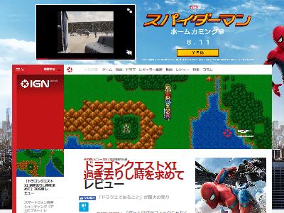 IGN レビュー ドラゴンクエスト11 ドラクエ PS4版 3DS版に関連した画像-02