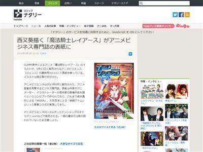 イラストレーター 西又葵 魔法騎士レイアース ビジネス誌 アニメビジネス コラボ CLAMPに関連した画像-02