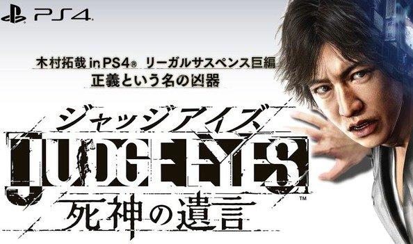 JUDGEEYES 死神の遺言 キムタク 木村拓哉 PS4 ゲーム 話題に関する画像-01