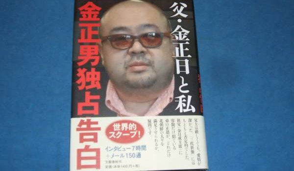 金正男が暗殺されたのは東京新聞記者のせいだった!?正男「北朝鮮を批判した本出さないで、殺される」→記者「出しました」→暗殺