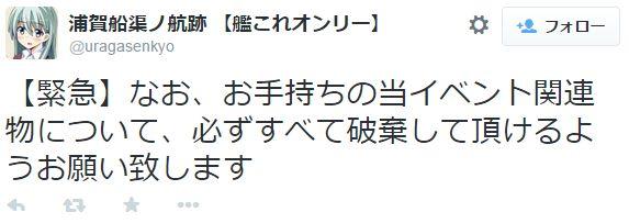 艦これオンリー 中止 浦賀船渠ノ航跡に関連した画像-05