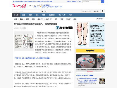 大阪 吹田 交番襲撃 都内男性 逮捕状請求に関連した画像-02