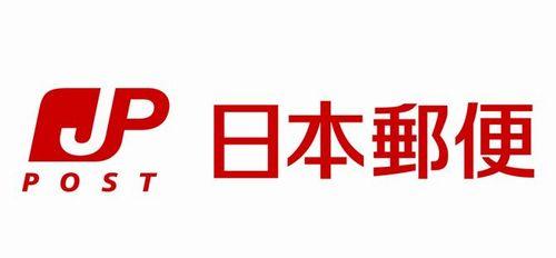 郵便局 キャッシュレス 決済 宅配便 切手に関連した画像-01