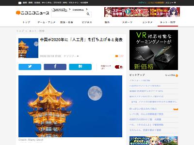 中国人工月に関連した画像-02
