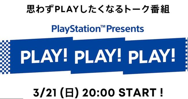 PS5 PLAY! PLAY! PLAY!に関連した画像-01