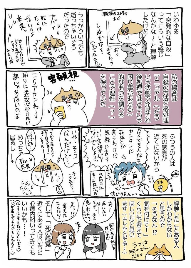 自殺 うつ 願望 漫画に関連した画像-02