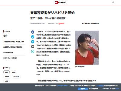 京アニ放火事件 青葉真司 リハビリに関連した画像-02