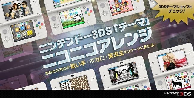 3DS 実況者 歌い手に関連した画像-01