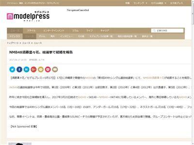 須藤凜々花 結婚 NMB48 AKB総選挙に関連した画像-02