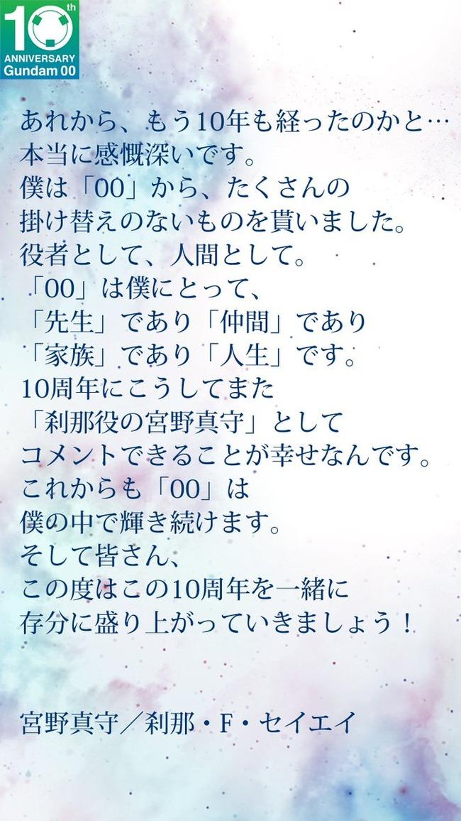 ガンダム 機動戦士ガンダム00 ダブルオー 放送開始 10周年 新企画 コメント 水島精二に関連した画像-02