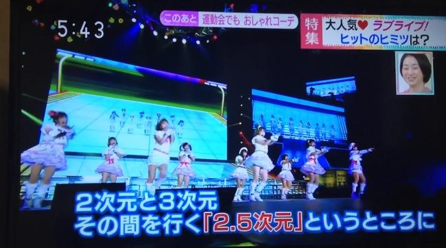 ラブライブ! μ's NHK 特集 女子小学生 インタビューに関連した画像-21