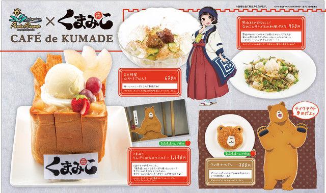 news_xlarge_kumamiko_cafe_menu