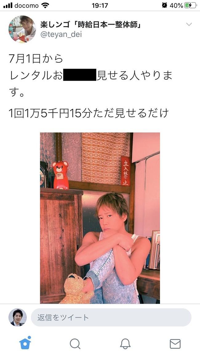 楽しんご レンタル サービス ツイッターに関連した画像-02