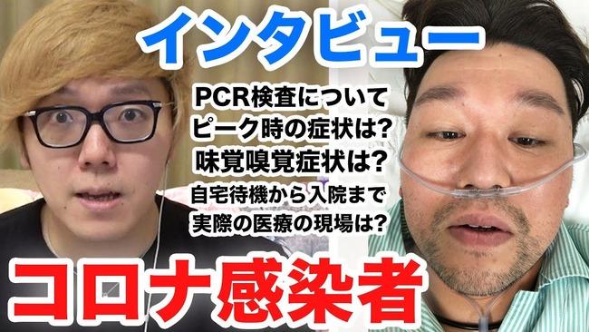 ヒカキン 新型コロナ 感染者 ラジバンダリ西井 インタビューに関連した画像-01