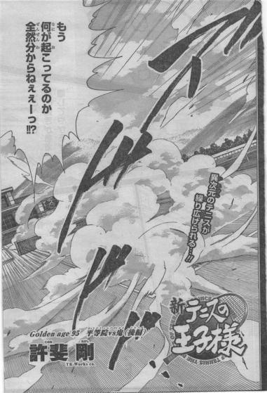 NHK 許斐剛 錦織圭 必殺技に関連した画像-07