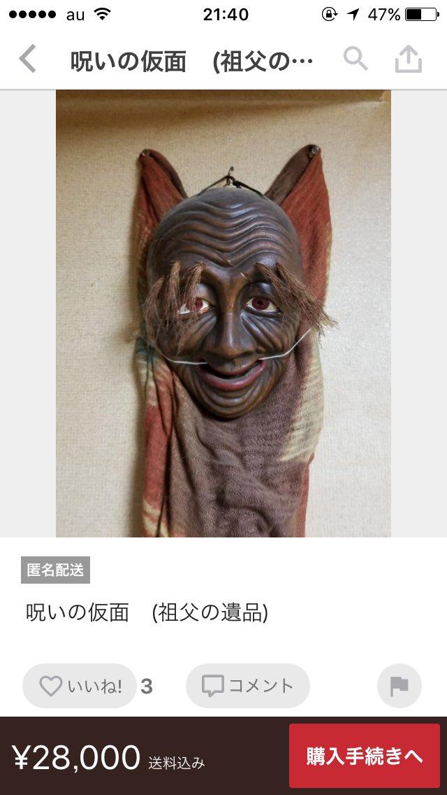 メルカリ 呪いの仮面 遺品 祖父 商品に関連した画像-02