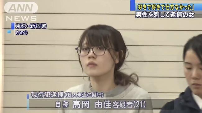 新宿 殺人未遂 メンヘラに関連した画像-04