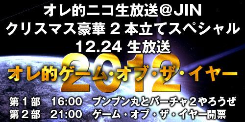 JINGOY2012_housou_kiji