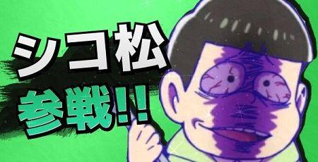 おそ松さん シコ松 NHK ビッグデータ ツイッター トレンドに関連した画像-01