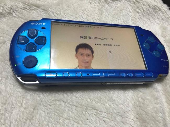 PSP サイト 阿部寛 ホームページに関連した画像-02