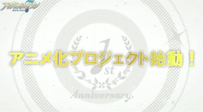 アイドリッシュセブン スマホゲー アニメ化に関連した画像-02