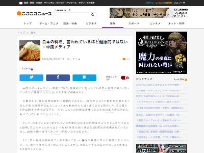 日本料理健康的じゃないに関連した画像-02