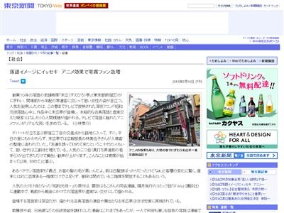 昭和元禄落語心中 女性ファン 急増に関連した画像-02