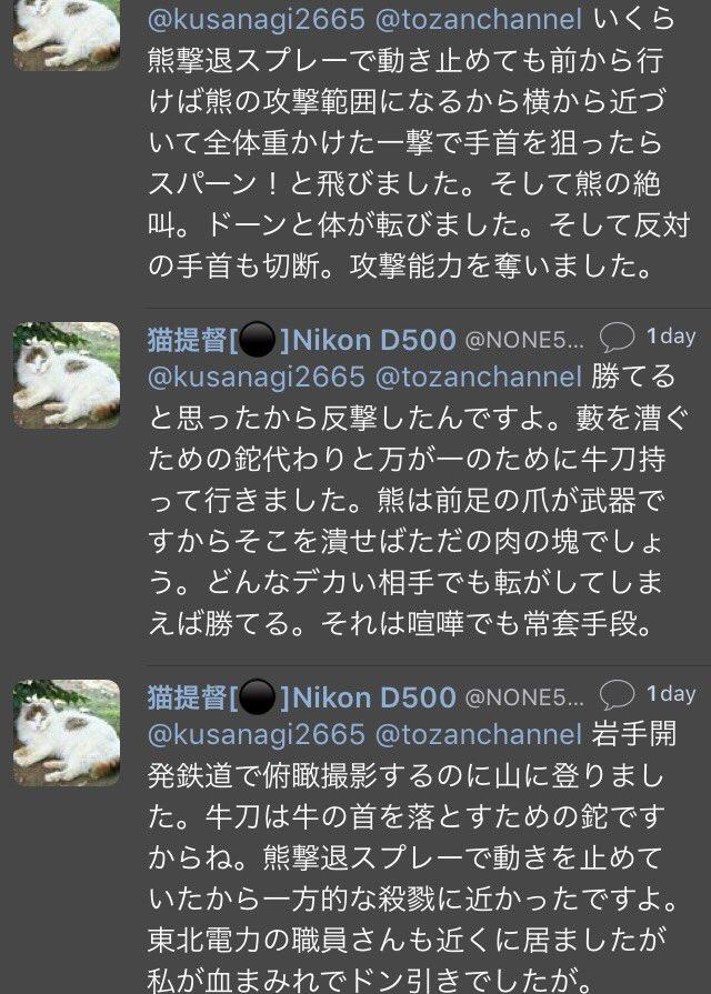 ツイッター 嘘松 熊 牛刀に関連した画像-07